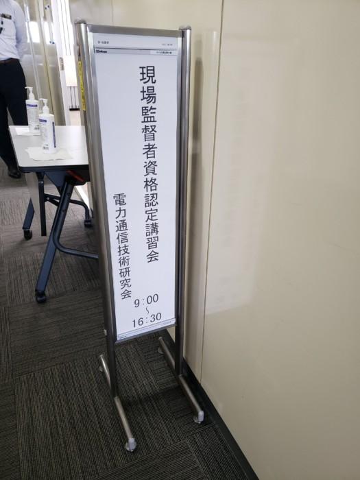 現場監督者資格更新講習に行ってきました。